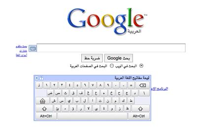 google-tastiera-small